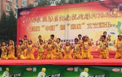 圆月浓情——北京王府幼儿园中秋主题周活动