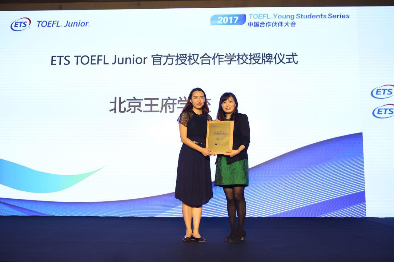 北京王府学校成为TOEFL Junior授权EPA
