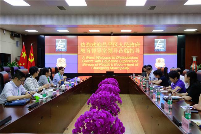 昌平区人民政府教育督导室高度评价北京王府校区安全工作