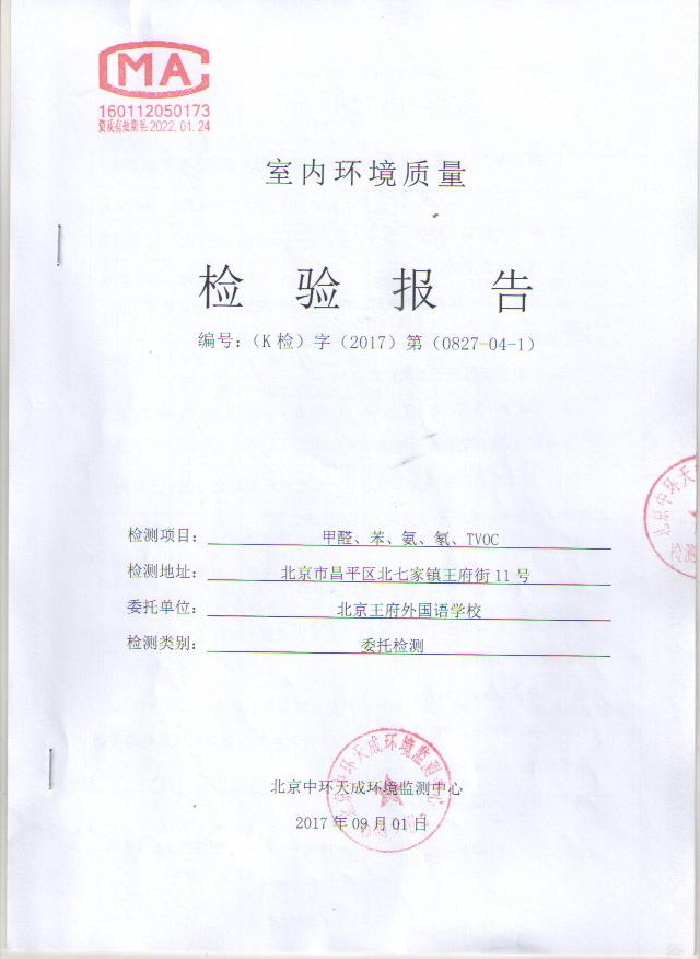 宿舍区室内环境检测报告公示
