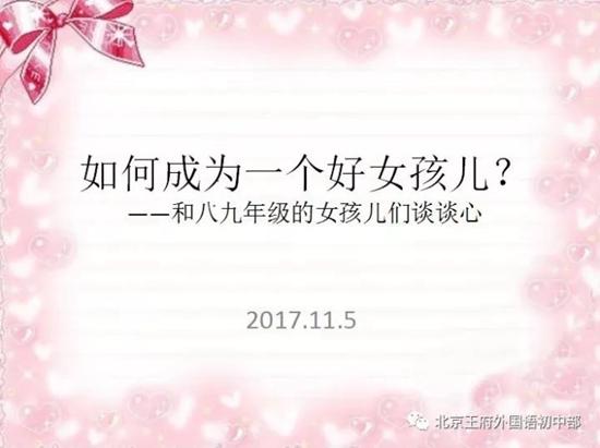 """""""如何成为一个好女孩儿?""""丨北京王府外国语学校初中部青春期系列讲座"""
