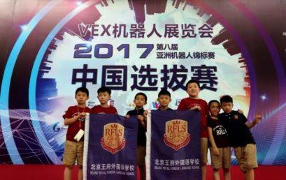 王府娃出战VEX机器人世界锦标赛中国选拔赛